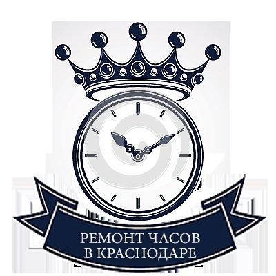 Ремонт часов в Краснодаре